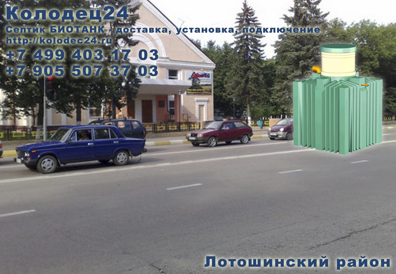 Установка септик БИОТАНК Лотошино Лотошинский район Московская область