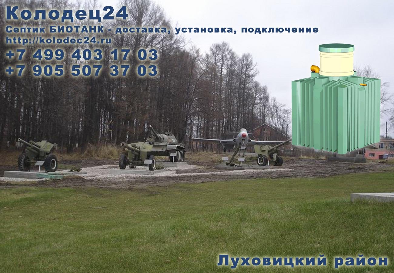 Установка септик БИОТАНК Луховицы Луховицкий район Московская область