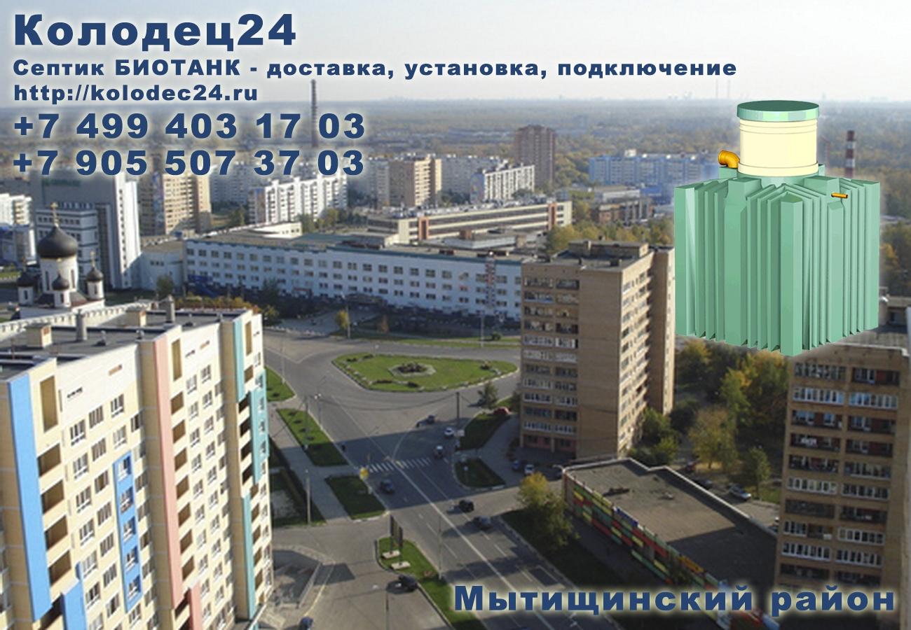 Установка септик БИОТАНК Мытищи Мытищинский район Московская область