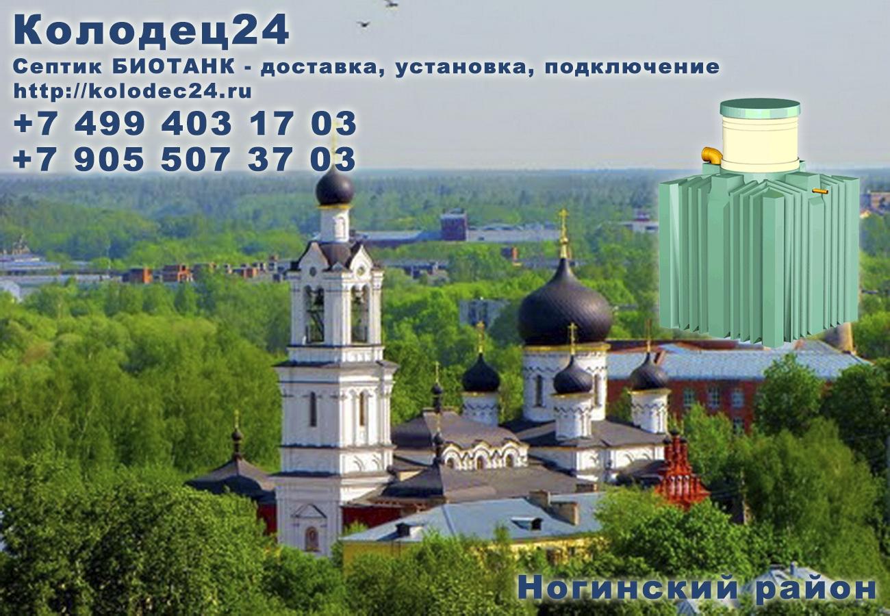 Установка септик БИОТАНК Ногинск Ногинский район Московская область