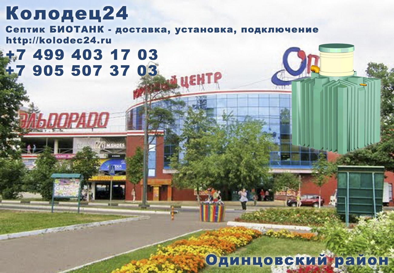 Установка септик БИОТАНК Одинцово Одинцовский район Московская область