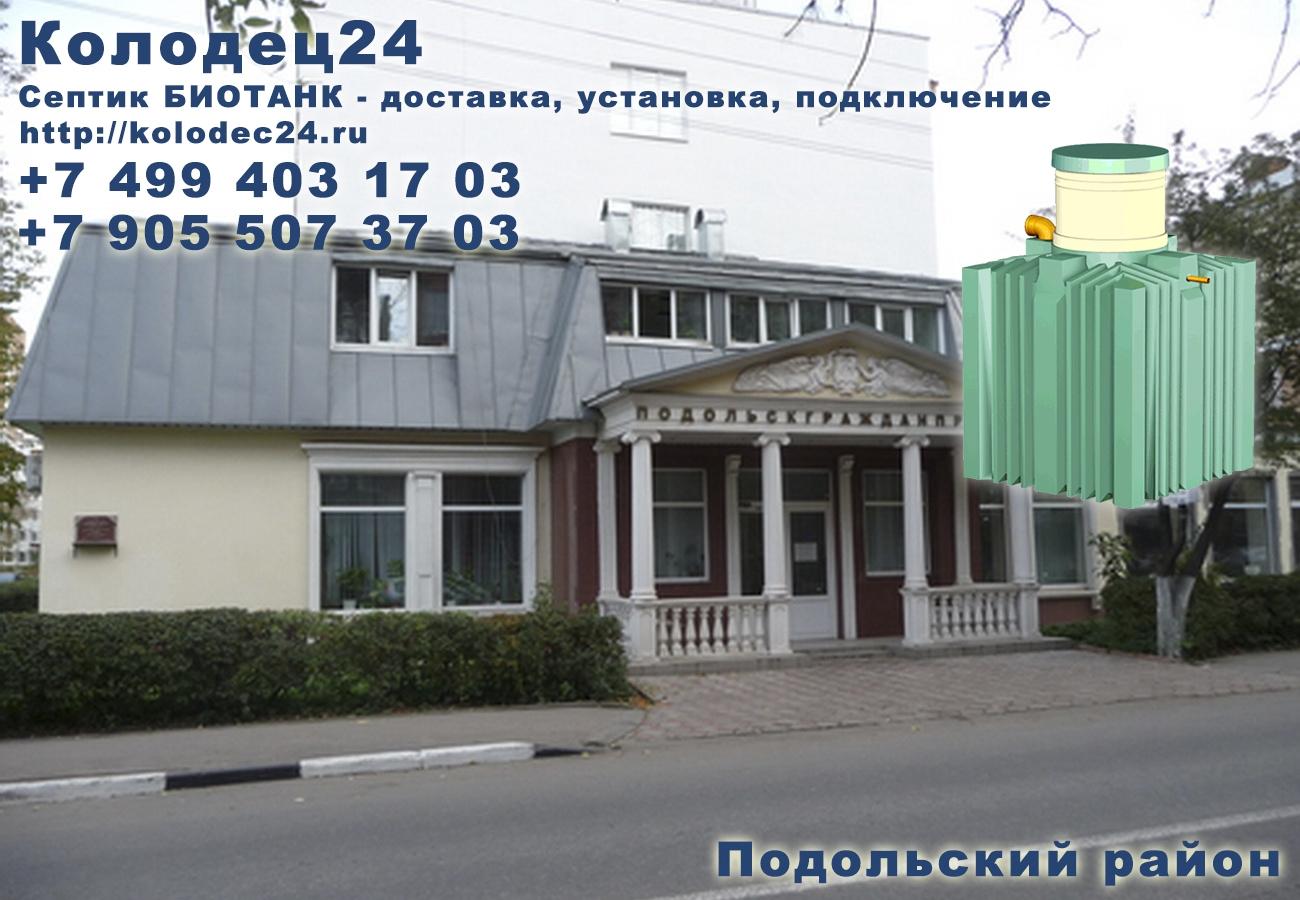 Установка септик БИОТАНК Подольск Подольский район Московская область