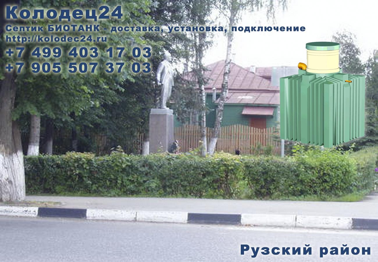 Установка септик БИОТАНК Руза Рузский район Московская область