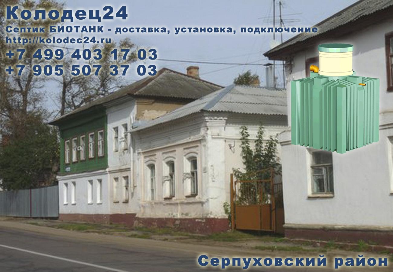 Установка септик БИОТАНК Серпухов Серпуховский район Московская область