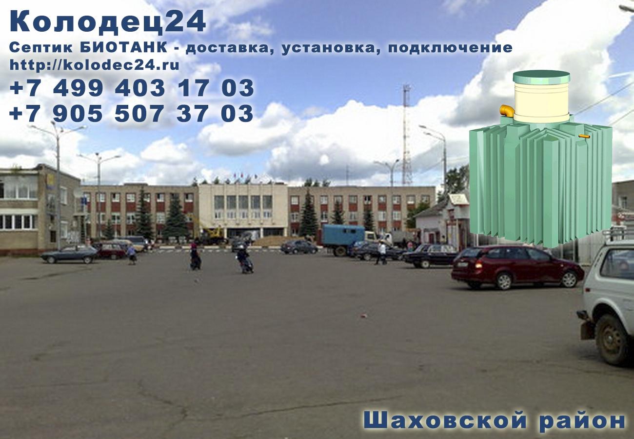 Установка септик БИОТАНК Шаховская Шаховской район Московская область