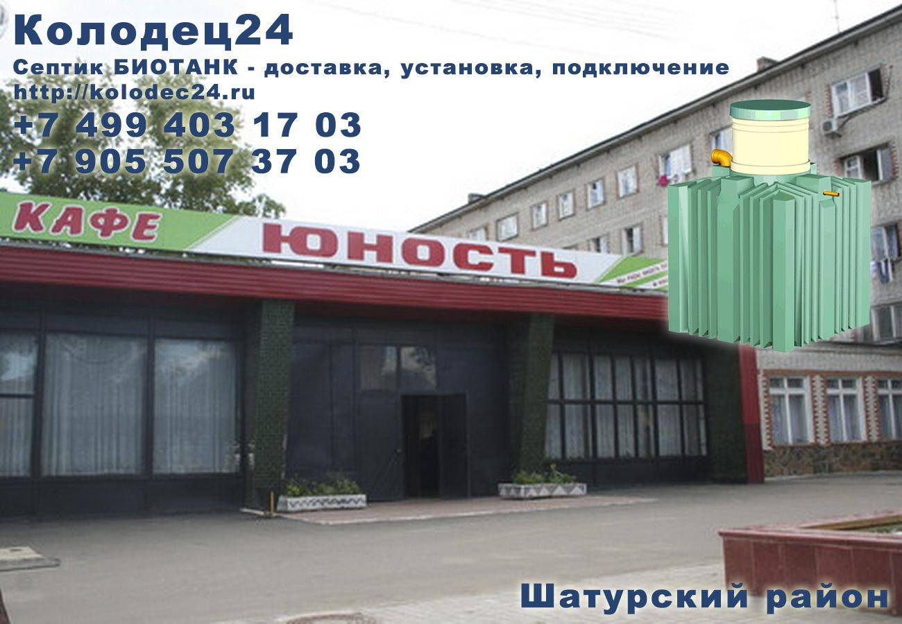 Установка септик БИОТАНК Шатура Шатурский район Московская область