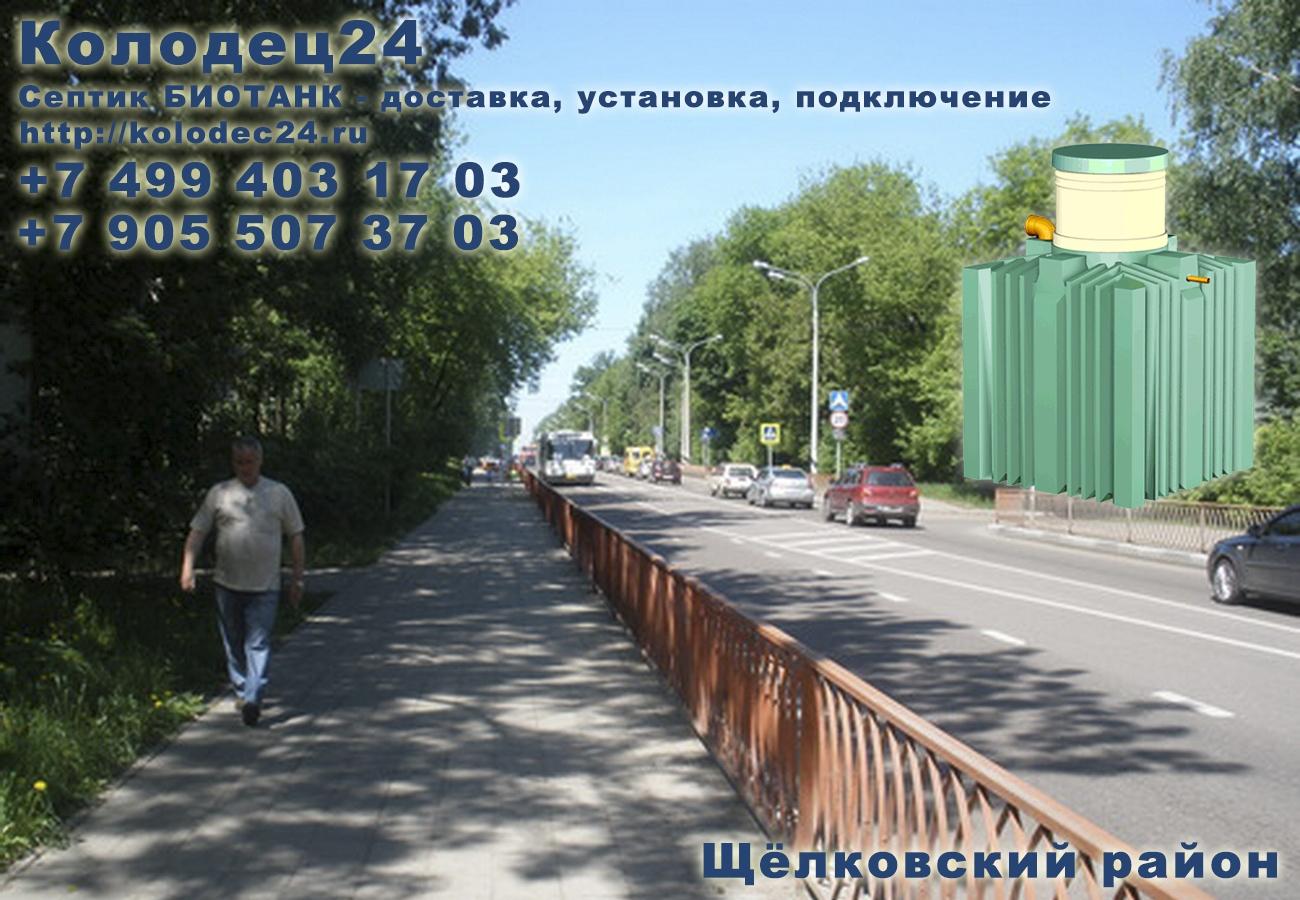 Установка септик БИОТАНК Щёлково Щёлковский район Московская область