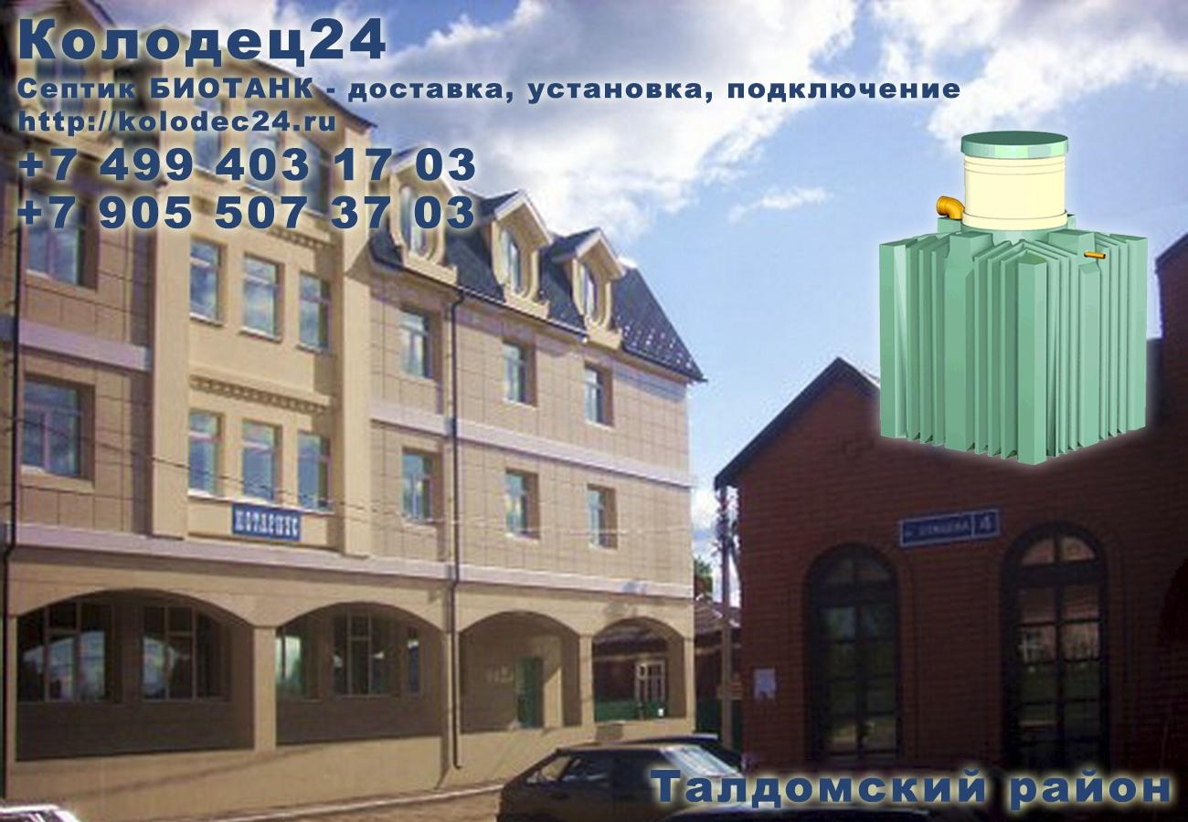 Установка септик БИОТАНК Талдом Талдомский район Московская область