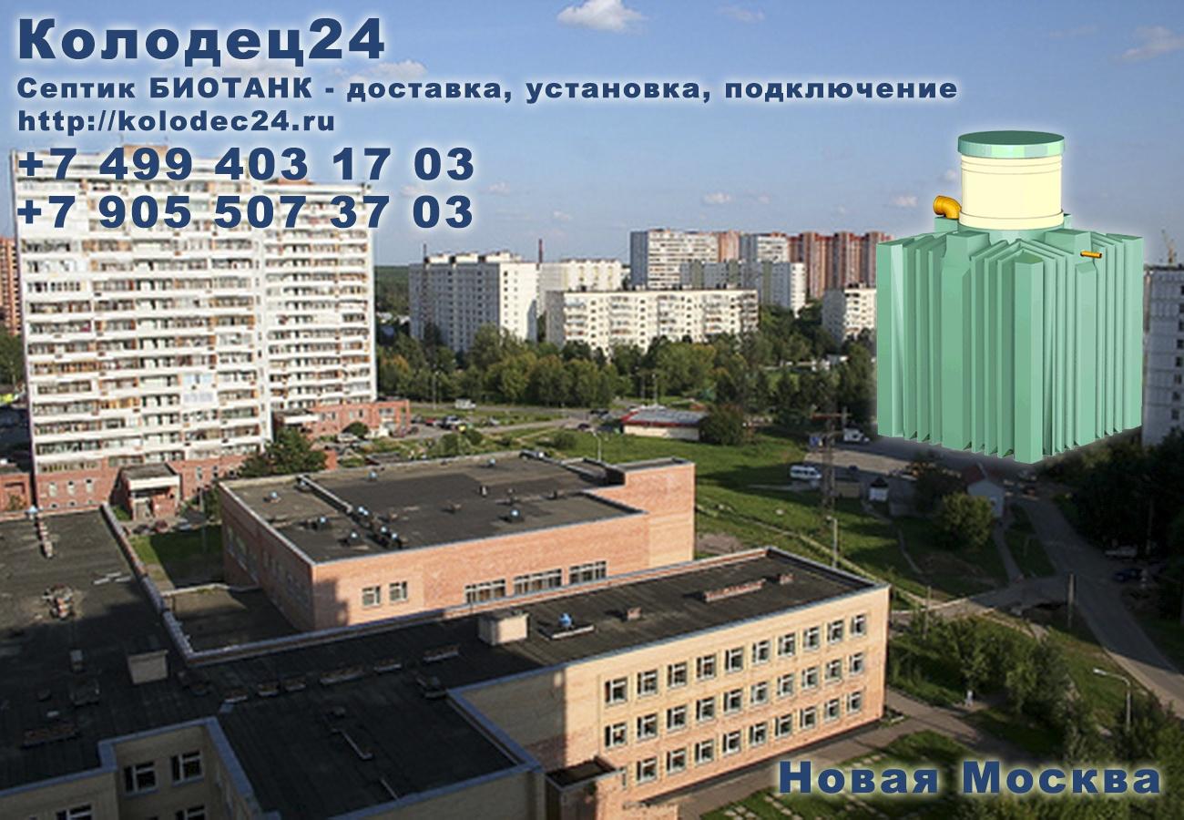 Установка септик БИОТАНК Троицк Новая Москва