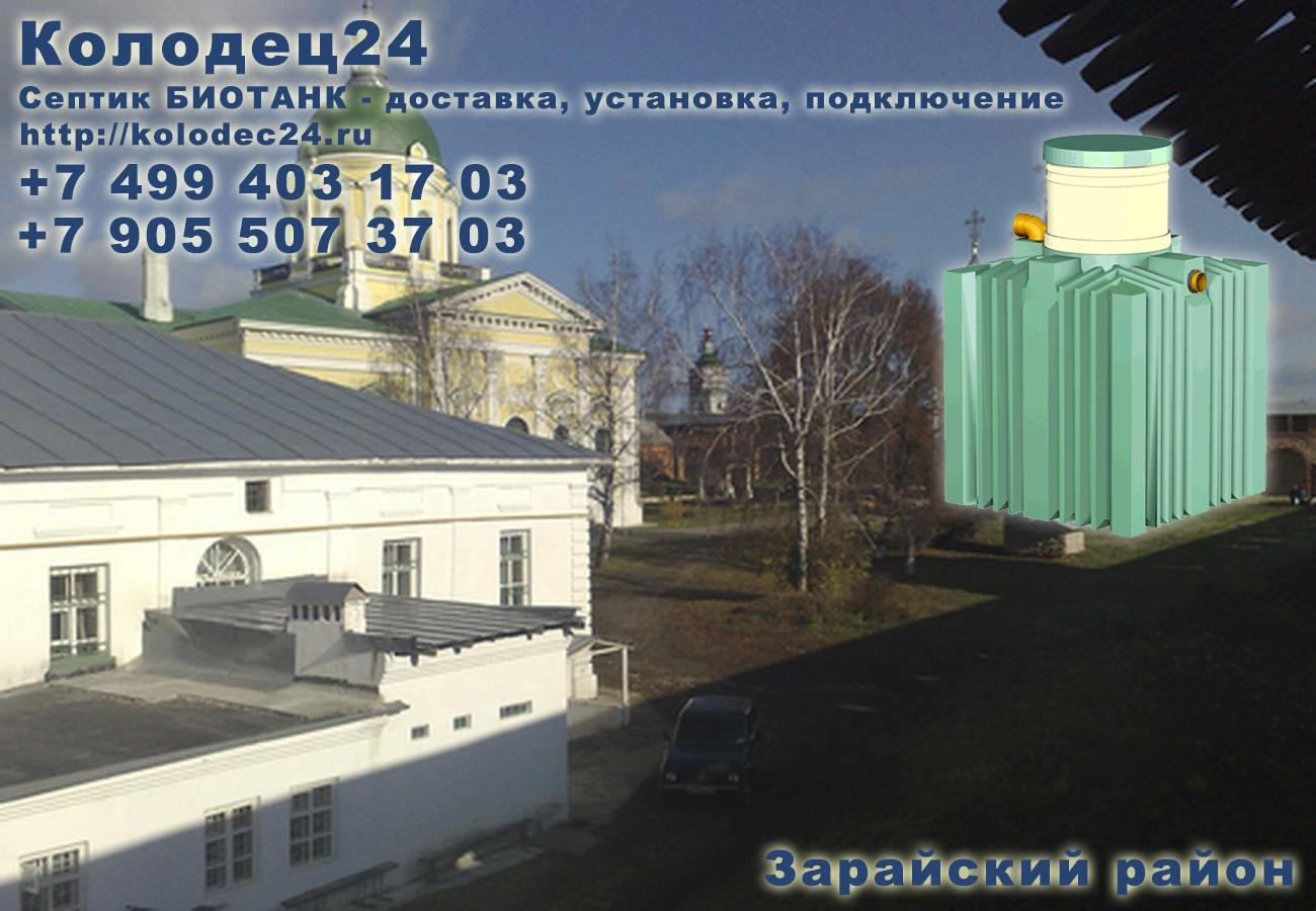 Установка септик БИОТАНК Зарайск Зарайский район Московская область