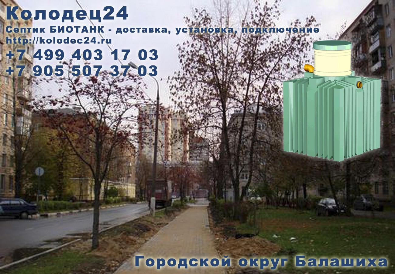 Подключение септик БИОТАНК Городской округ Балашиха Московская область