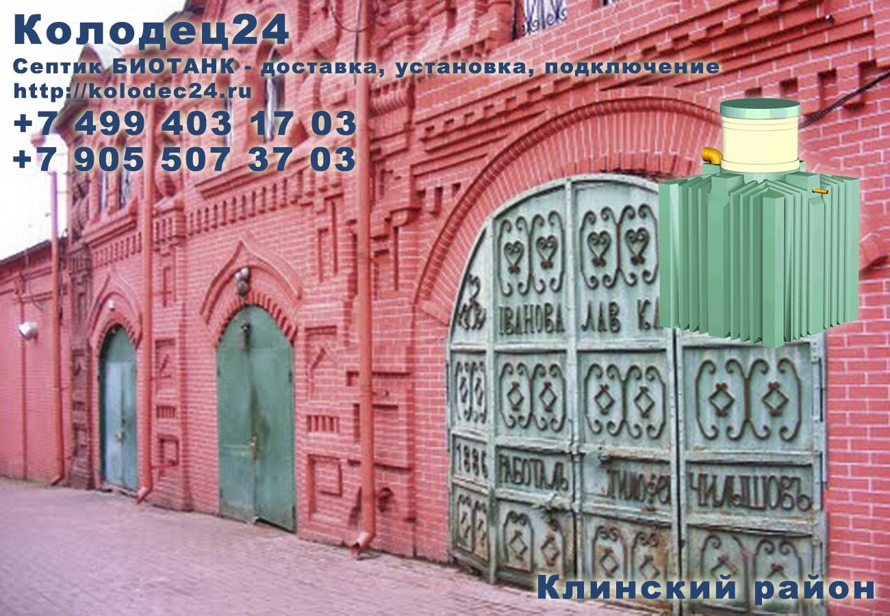 Подключение септик БИОТАНК Клин Клинский район Московская область