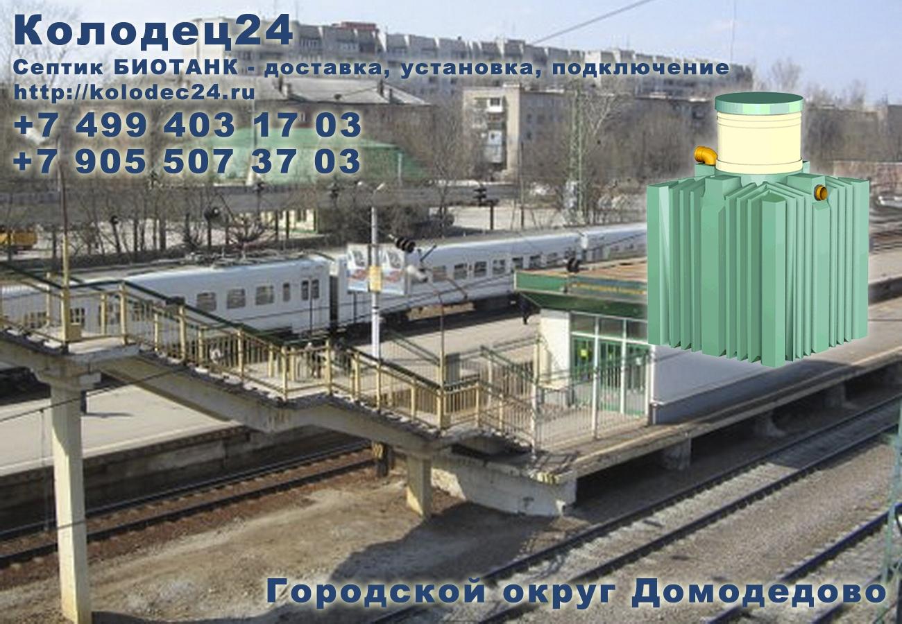 Подключение септик БИОТАНК Городской округ Домодедо Московская областьво