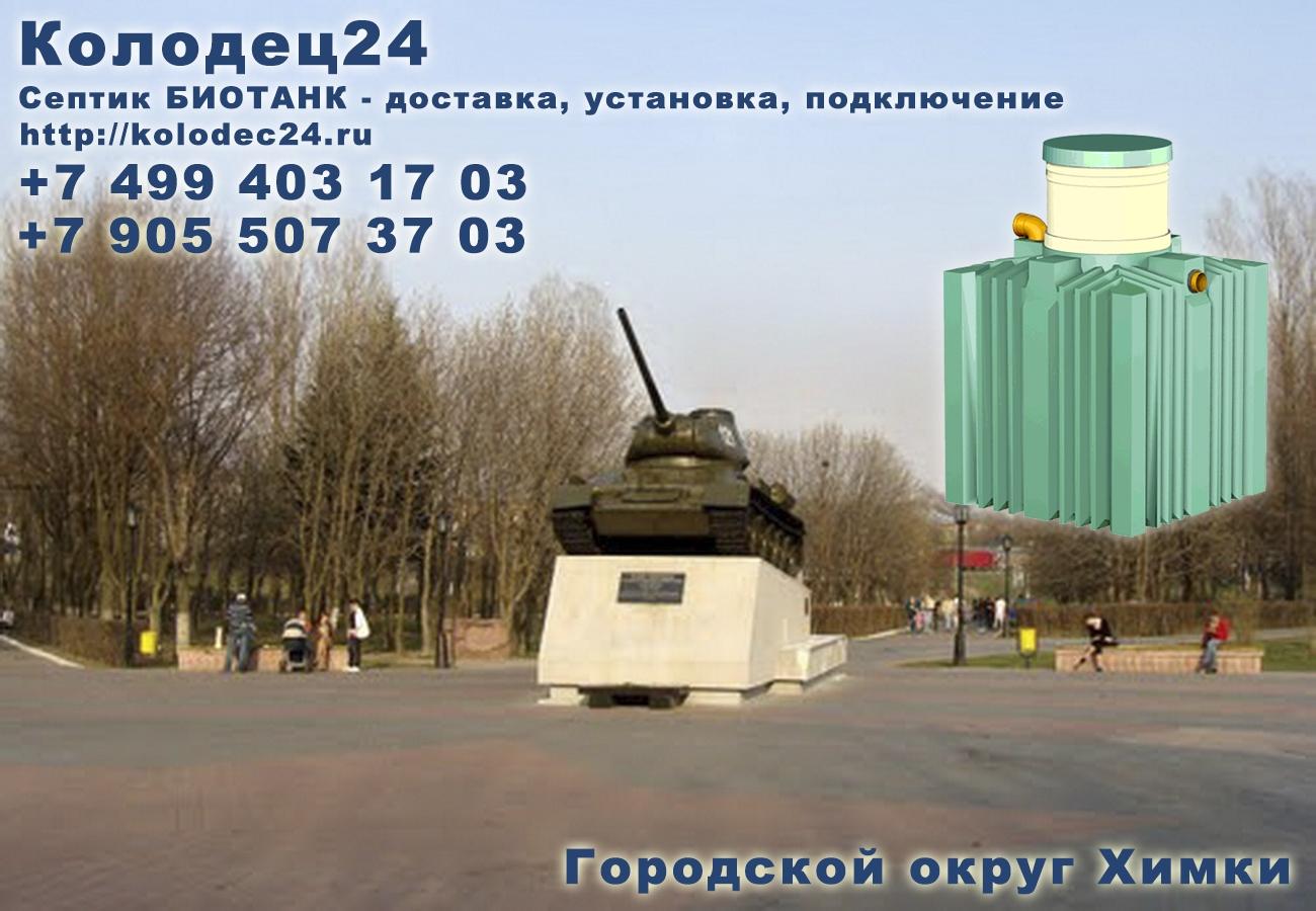 Подключение септик БИОТАНК Городской округ Химки Московская область
