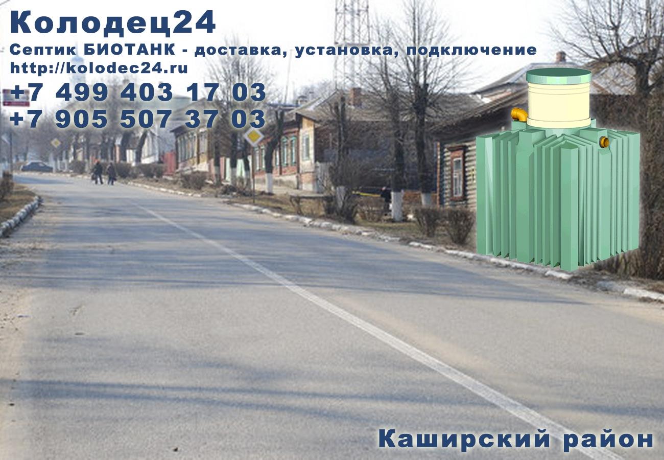 Подключение септик БИОТАНК Кашира Каширский район Московская область