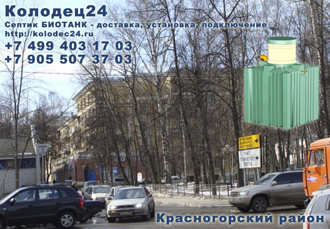 Подключение септик БИОТАНК Красногорск Красногорский район Московская область