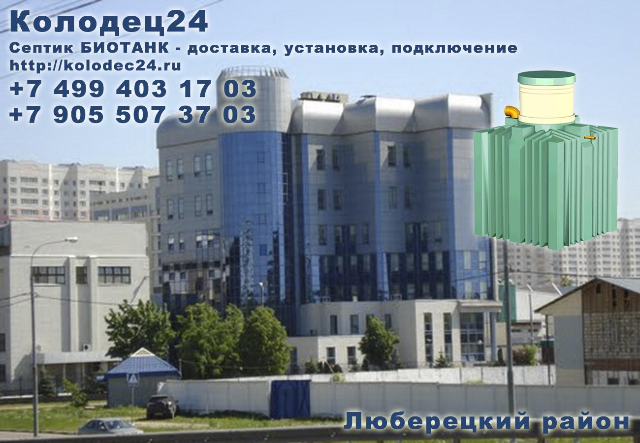 Подключение септик БИОТАНК Люберцы Люберецкий район Московская область