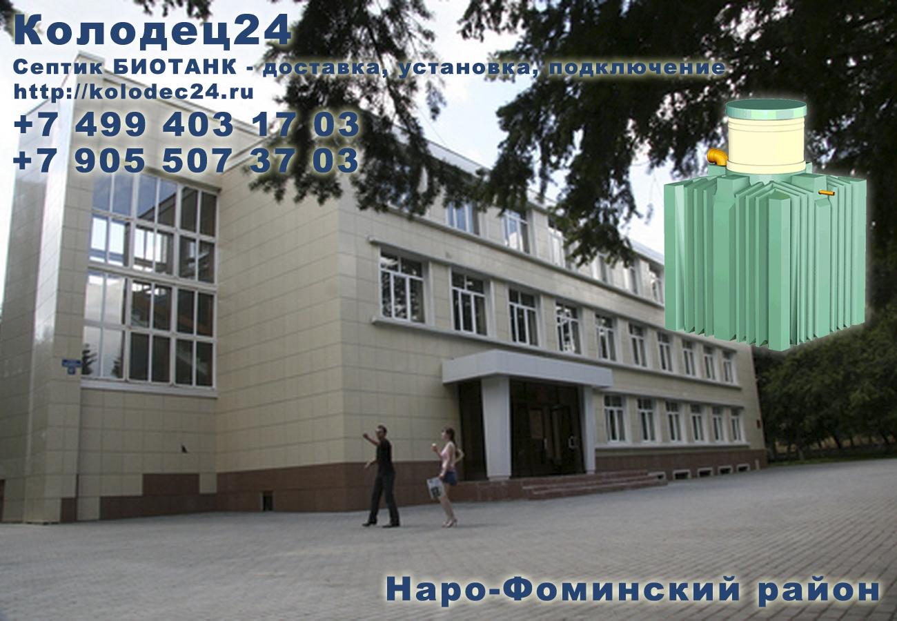 Подключение септик БИОТАНК Наро-Фоминск Наро-Фоминский район Московская область