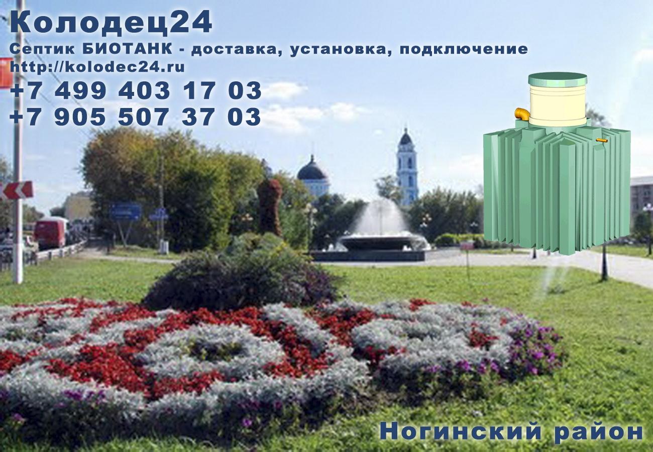 Подключение септик БИОТАНК Ногинск Ногинский район Московская область