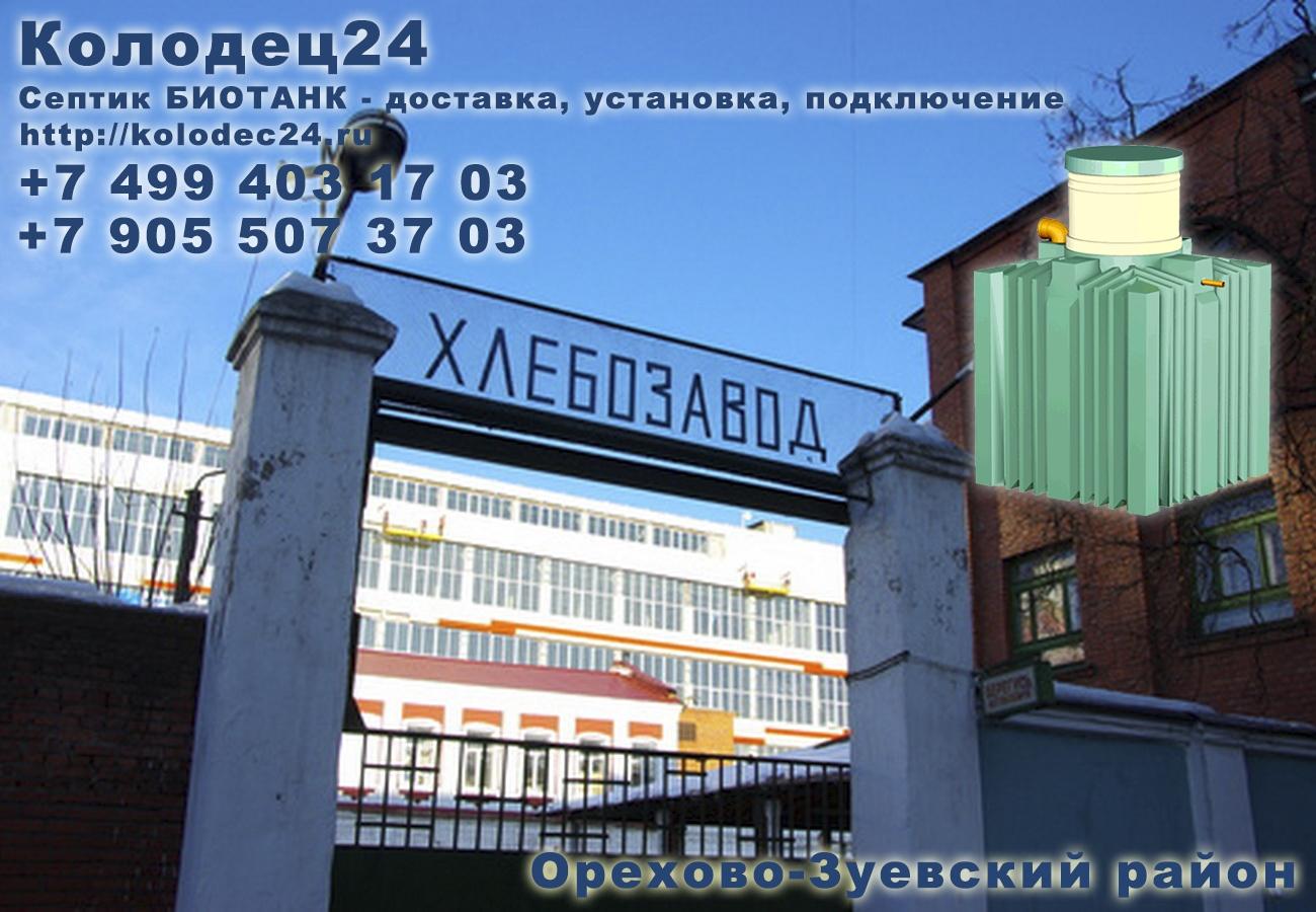 Подключение септик БИОТАНК Орехово-Зуево Орехово-Зуевский район Московская область
