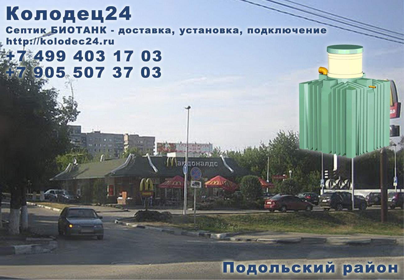Подключение септик БИОТАНК Подольск Подольский район Московская область
