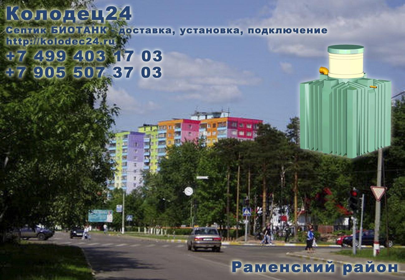 Подключение септик БИОТАНК Раменское Раменский район Московская область