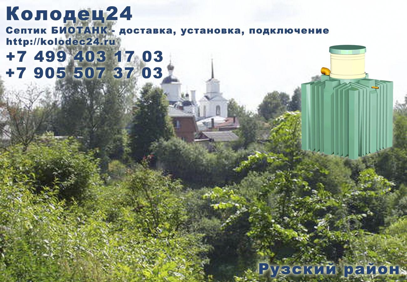 Подключение септик БИОТАНК Руза Рузский район Московская область
