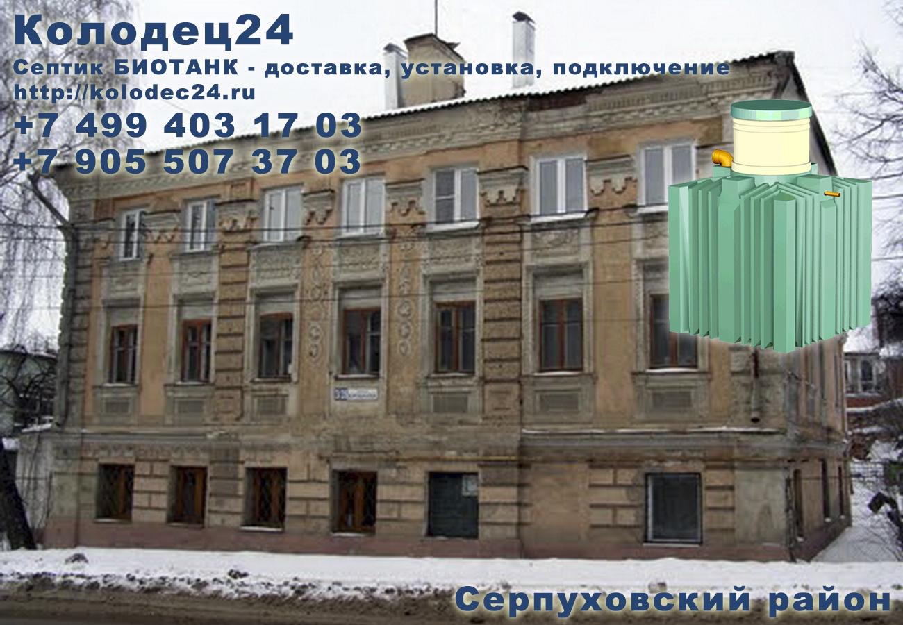 Подключение септик БИОТАНК Серпухов Серпуховский район Московская область