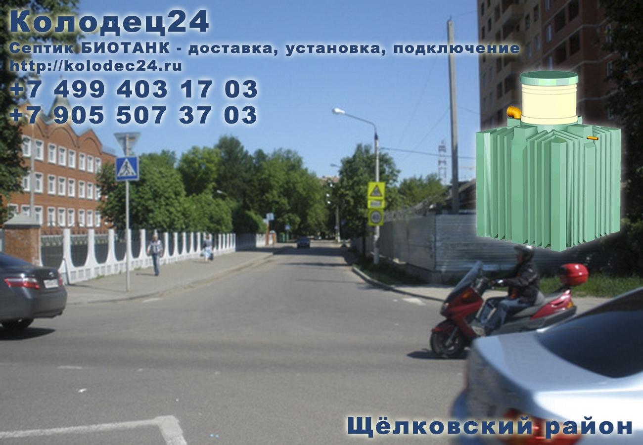 Подключение септик БИОТАНК Щёлково Щёлковский район Московская область