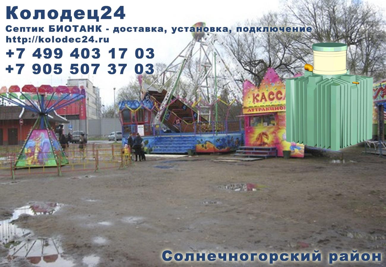 Подключение септик БИОТАНК Солнечногорск Солнечногорский район Московская область