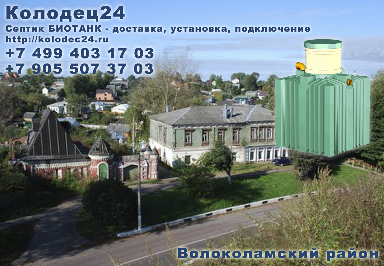 Подключение септик БИОТАНК Волоколамск Волоколамский район Московская область