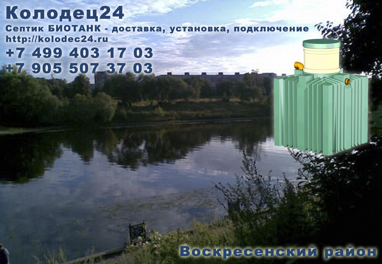 Подключение септик БИОТАНК Воскресенск Воскресенский район Московская область