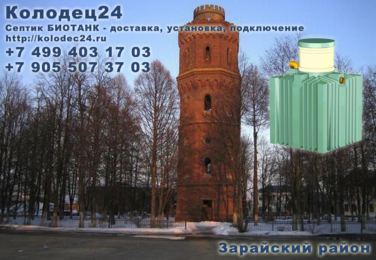 Подключение септик БИОТАНК Зарайск Зарайский район Московская область